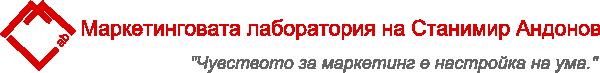 Маркетинговата лаборатория на Станимир Андонов
